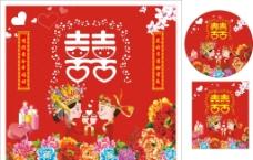 婚庆海报 背景图片