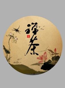 禅茶海报图片