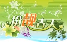 季节海报图片