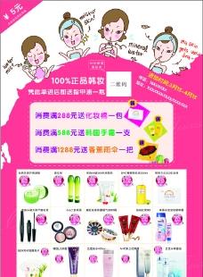 化妆品护肤品宣传单图片