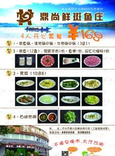 鼎上鲜斑鱼庄火锅点菜单图片