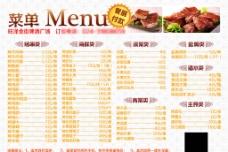 啤酒节菜单图片