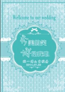 婚礼主题牌图片