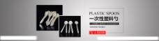 塑料制品淘宝海报图片