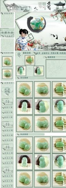 岭南水乡古典水墨玉石网页模版图片