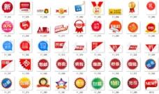 淘宝网店促销标签水印图标