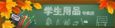 店招 banner图片