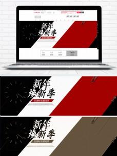简约家装电商淘宝海报banner