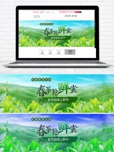 淘宝简约清新绿茶海报banner