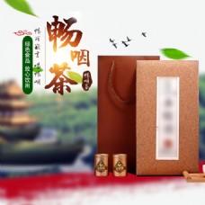 茶饮绿茶淘宝主图
