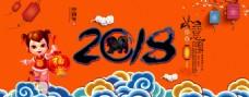 2018年新年撞色banner