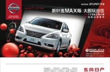 新轩逸MAX版图片