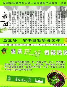 重庆巴爷香辣鸡煲火柴图片