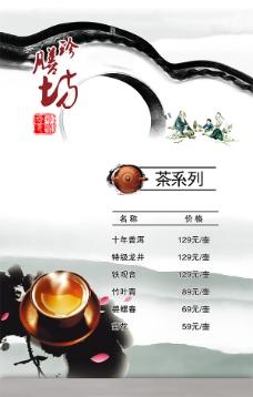 中国风茶菜单