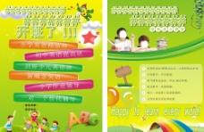 英语班彩页图片