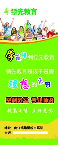 英语班招生宣传海报