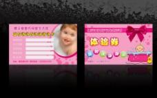 母婴优惠券图片