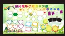 色彩缤纷图片看板展板