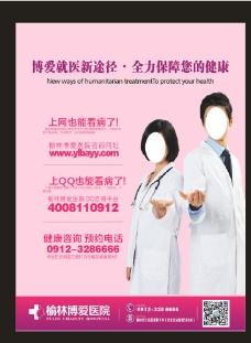 妇产科医院就医新途径展板图片