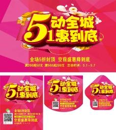 51惠动全城 宣传单  吊旗图片