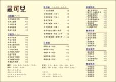 星可儿菜谱画册