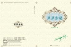淡黄色画册封面图片