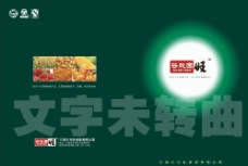 绿色食品饼干画册封面图片