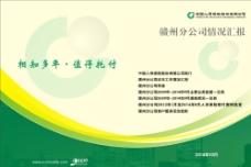 中国人寿画册封面图片