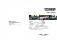 汽车宣传资料封面图片