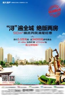 地产湖景海报