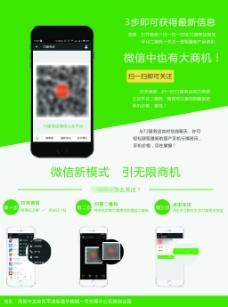 绿色微信扫描海报页