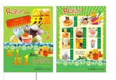 茶饮宣传单