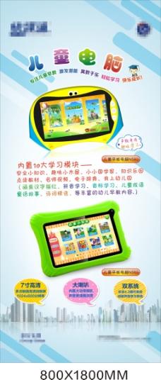 儿童平板电脑展架设计图