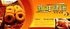 超市面包海报