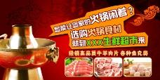 火锅生鲜超市海报