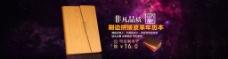 炫酷高档精装笔记本淘宝海报