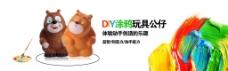 DIY手工彩绘儿童玩具海报