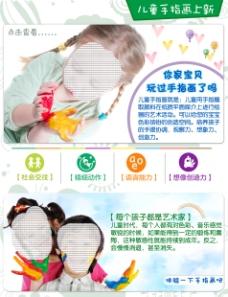 儿童手指画促销海报