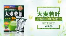 大麦清茶海报