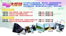 旅游广告宣传设计
