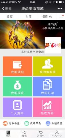 手机商城官网首页