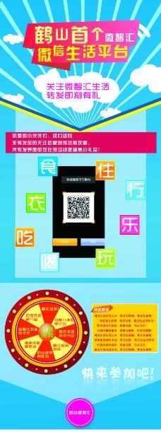 微信生活平台展架