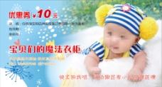 儿童服装优惠券
