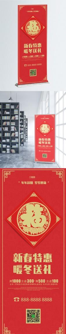 2018新春红色中国风福字促销展架