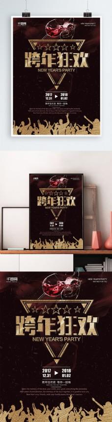 黑金色簡約跨年狂歡節日海報