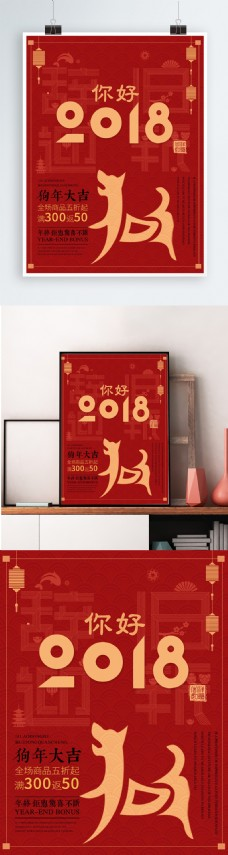 你好2018简约大气狗年辞旧迎新节日海报