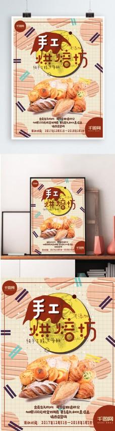 小清新美味手工烘焙坊海报设计