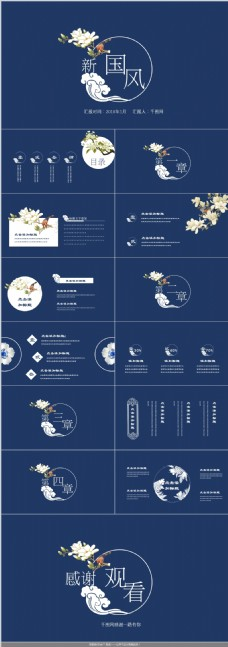 蓝色背景中国风工作汇报PPT模板