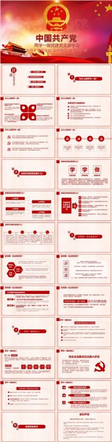 中国共产党党员党支部党章学习PPT范本
