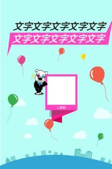 微信微博二维码推广广告图片